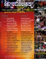 Tivea Prachea Thipatai 1